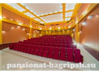 Пансионат «Багрипш», конференц-зал